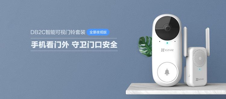 """新品丨萤石DB2C智能可视门铃套装,家门口的24小时智能""""保镖""""!"""