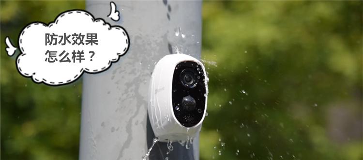 视频|全无线摄像头防水效果怎么样?看这里就知道!